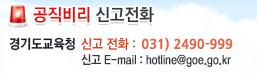 경기도교육청 공직비리 신고전화 031-2490-999 신고이메일 hotline@goe.go.kr